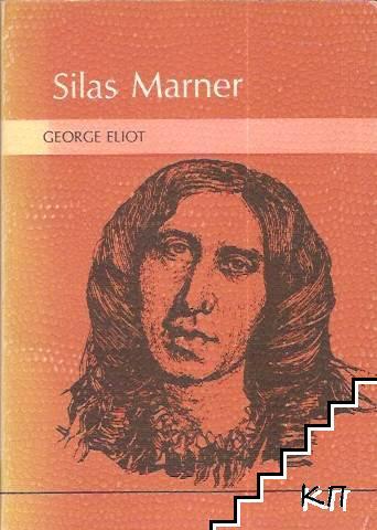 Silas marner. The Weawer of Raveloe