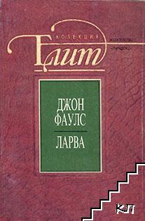 Ларва