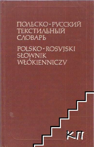 Польско-русский текстильный словарь