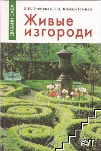 Живые изгороди. Дизайн сада
