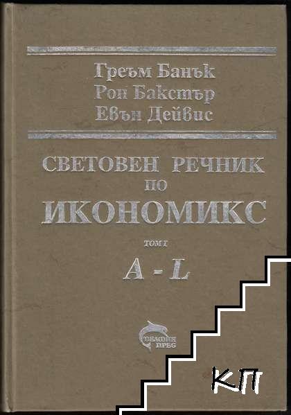Световен речник по икономикс. Том 1: A-L