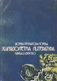 Хилядолетна литература