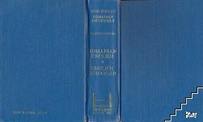 New Pocket Romanian Dictionary Romanian-English /English-Romanian