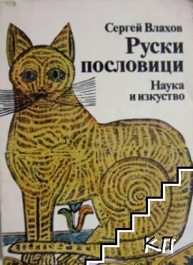 Руски пословици