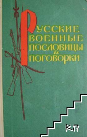 Русские военные пословицы и поговорки