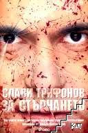 Слави Трифонов за стърчането