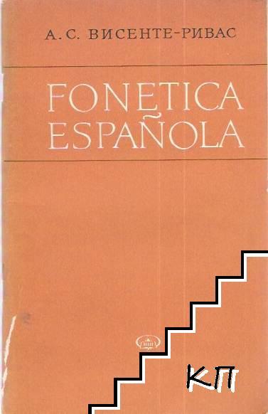 Fonética española