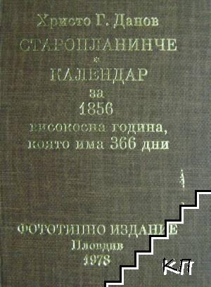Старопланинче. Календар за 1856 високосна година, която има 366 дни
