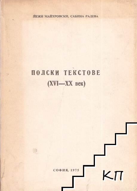 Полски текстове. XVI-XX век.