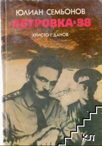 """""""Петровка"""" 38"""