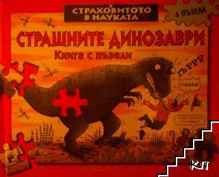 Страховитото в науката: Страшните динозаври