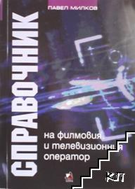 Справочник на филмовия и телевизионния оператор