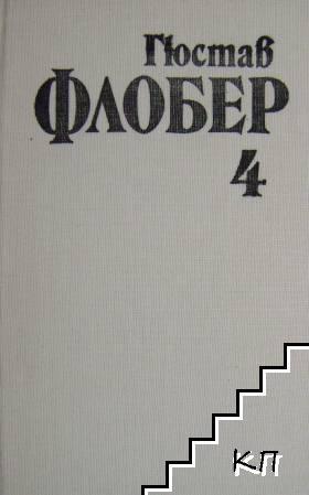 Избрани творби в четири тома. Том 4