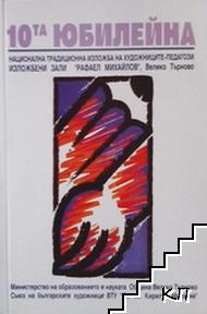 """10-та юбилейна национална традиционна изложба на художниците-педагози """"Велико Търново 2004"""""""
