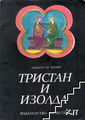 Тристан и Изолда