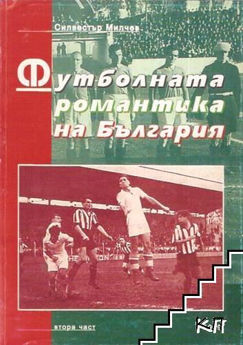Футболната романтика на България. Част 2