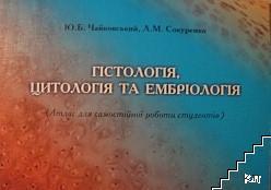 Гiстрологiя, цитолотiя та ембриологiя