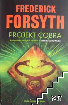 Proekt cobra