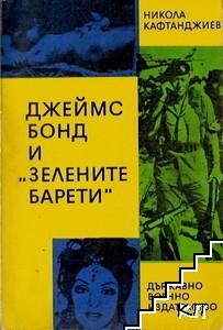 "Джеймс Бонд и ""Зелените барети"""