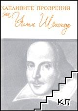 Хапливите прозрения на Уилям Шекспир / The wicked wit of William Shakespeare