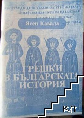 Грешки в българската история