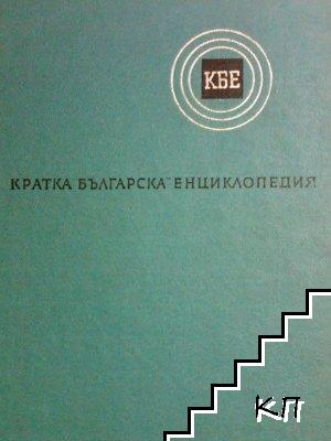 Кратка българска енциклопедия в пет тома. Том 1-5