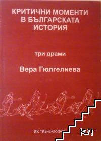 Критични моменти в българската история
