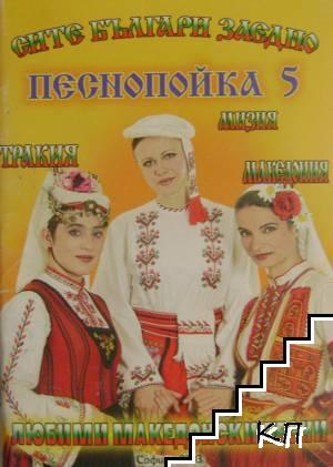Любими македонски песни. Песнопойка 5