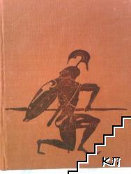 Старогръцкки легенди и митове