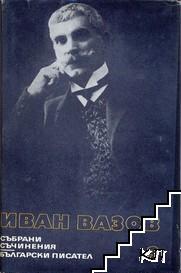Събрани съчинения в двадесет и два тома. Том 3: Лирика 1886-1912