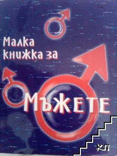Малка книжка за мъжете