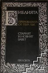 Библията, преразказана от Пърл Бък