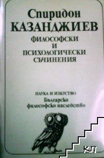 Философски и психологически съчинения