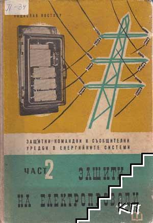 Защитни, командни и съобщителни уредби в енергийните системи. Част 2: Защита на електропроводите