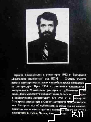 Етюди по поетика на историята (Допълнителна снимка 1)