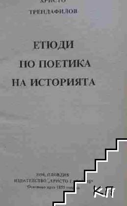 Етюди по поетика на историята (Допълнителна снимка 2)