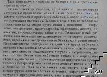 Етюди по поетика на историята (Допълнителна снимка 3)
