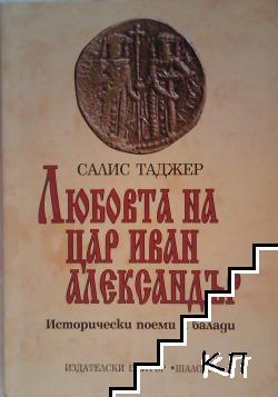 Любовта на цар Иван Александър