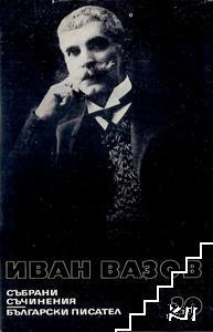 Събрани съчинения в двадесет и два тома. Том 20: Критика и публицистика 1890-1921