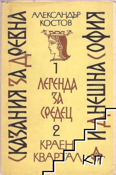 Сказания за древна и днешна София