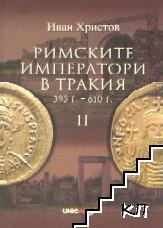 Римските императори в Тракия. Част 2: 395 г.-610 г.