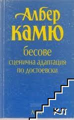Бесове - сценична адаптация по Достоевски