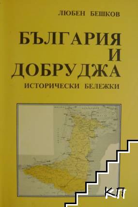 България и Добруджа
