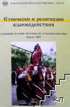 Етнически и религиозни взаимодействия
