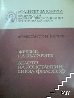 Жребий на българите, делото на Константин-Кирил Философ