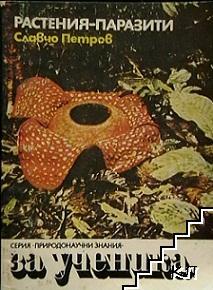 Растения-паразити. За ученика