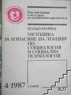 Научни основи и методика на лекционната пропаганда. Бр. 4 / 1987