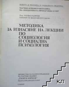 Научни основи и методика на лекционната пропаганда. Бр. 4 / 1987 (Допълнителна снимка 1)