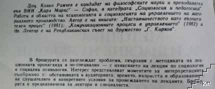 Научни основи и методика на лекционната пропаганда. Бр. 4 / 1987 (Допълнителна снимка 2)