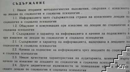 Научни основи и методика на лекционната пропаганда. Бр. 4 / 1987 (Допълнителна снимка 3)